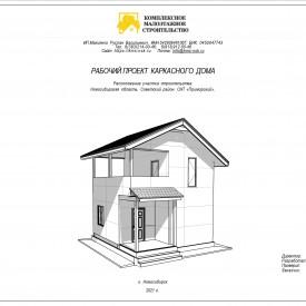 M_V_Proekt_removed_1_page_0001.jpg