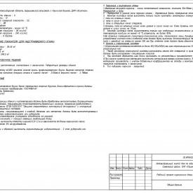 M_V_Proekt_removed_1_page_0003.jpg