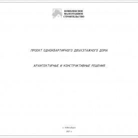 Rabocij_proekt_Astahova_Anastasia_page_0002.jpg